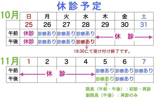 休診予定2015ふじい皮ふ科 東成区 天王寺区 中央区