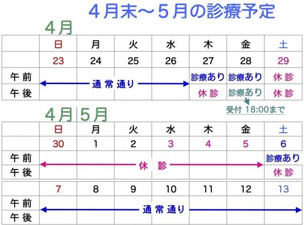 GWの診療予定2017 東成区 大阪市 皮膚科 ふじい皮ふ科