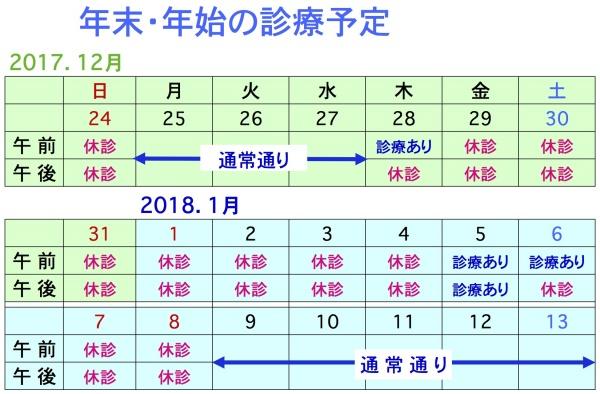 年末・年始の診療予定2017-18