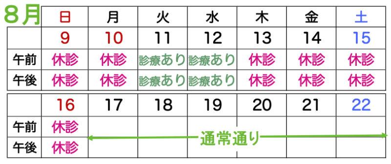 休診予定2020夏 ふじい皮ふ科 東成区 天王寺区 中央区 大阪市 皮膚科